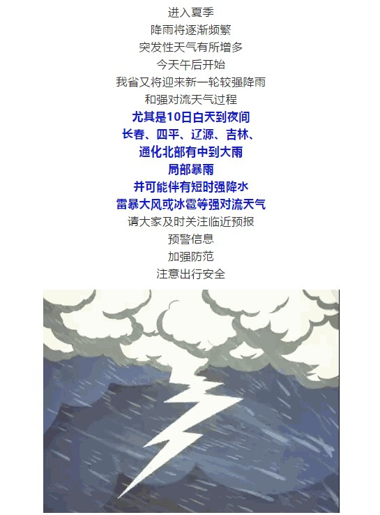 http://i.weather.com.cn/images/jilin/tqyw/2021/06/09/1623218425543070119.jpg