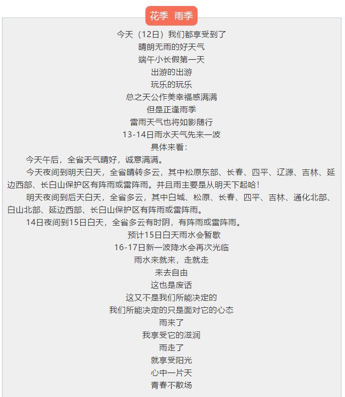 http://i.weather.com.cn/images/jilin/tqyw/2021/06/12/1623483367096080528.jpg