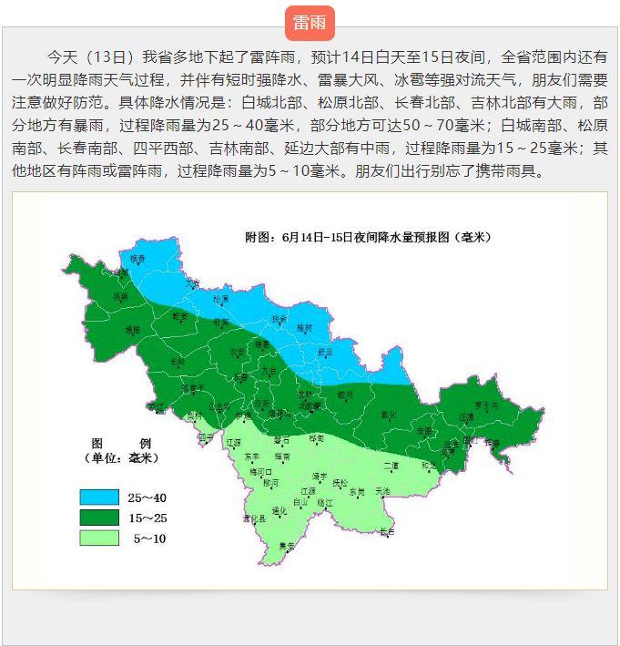 http://i.weather.com.cn/images/jilin/tqyw/2021/06/13/1623569587553062880.jpg