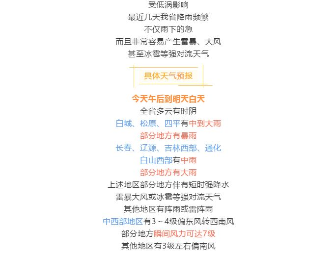 http://i.weather.com.cn/images/jilin/tqyw/2021/08/24/1629789404750045563.jpg
