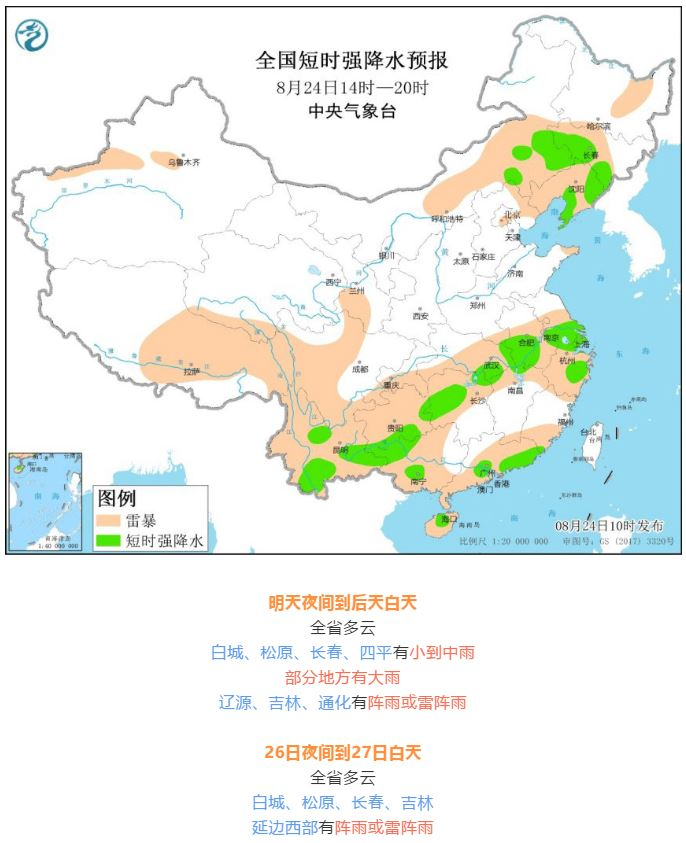 http://i.weather.com.cn/images/jilin/tqyw/2021/08/24/1629789404817074247.jpg