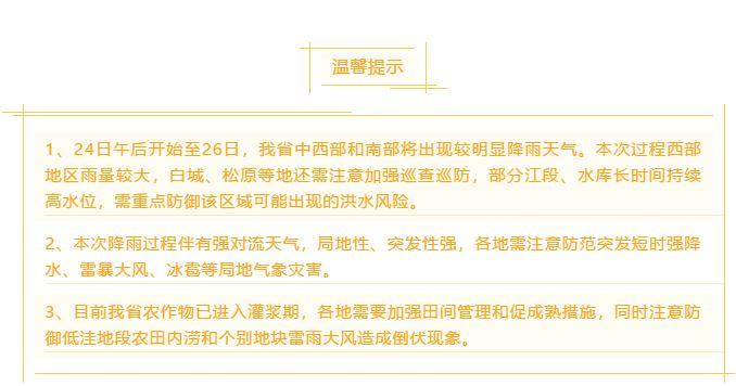 http://i.weather.com.cn/images/jilin/tqyw/2021/08/24/1629789405446031058.jpg