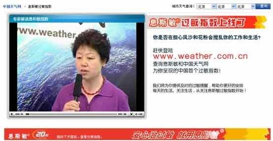 西安杨森息斯敏过敏气象指数
