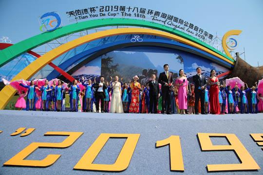 风和日丽 第十八届环青海湖国际公路自行车赛盛大开幕