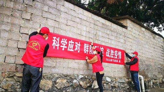 """云南元江气象人疫情防控""""阻击战..."""