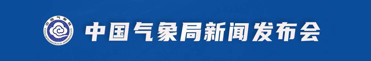 2021年中国气象局1月新闻发布会