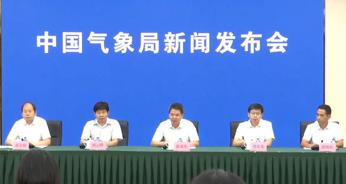 2020年中国气象局8月新闻发布会【全程】
