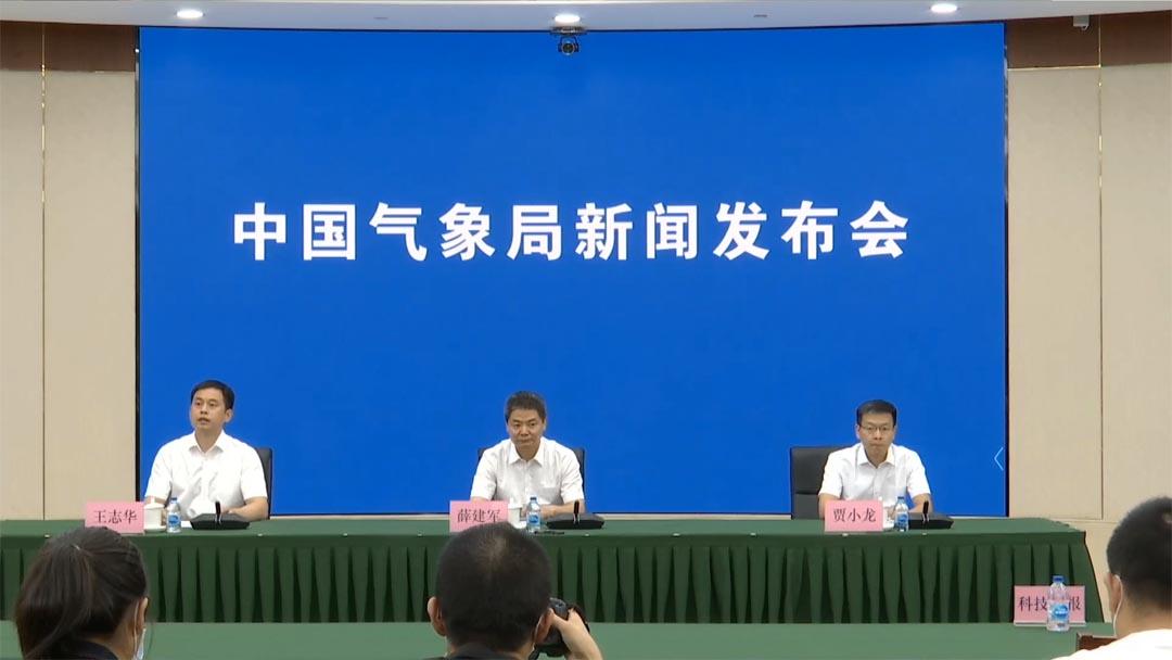2020年中国气象局9月新闻发布会【全程】