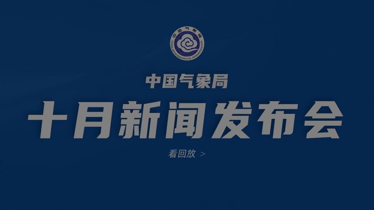 2020年中国气象局10月新闻发布会【全程】