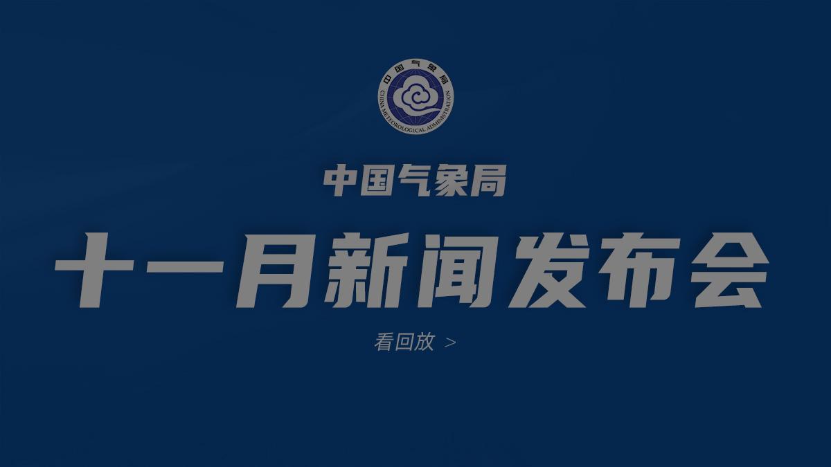 2020年中国气象局11月新闻发布会【全程】