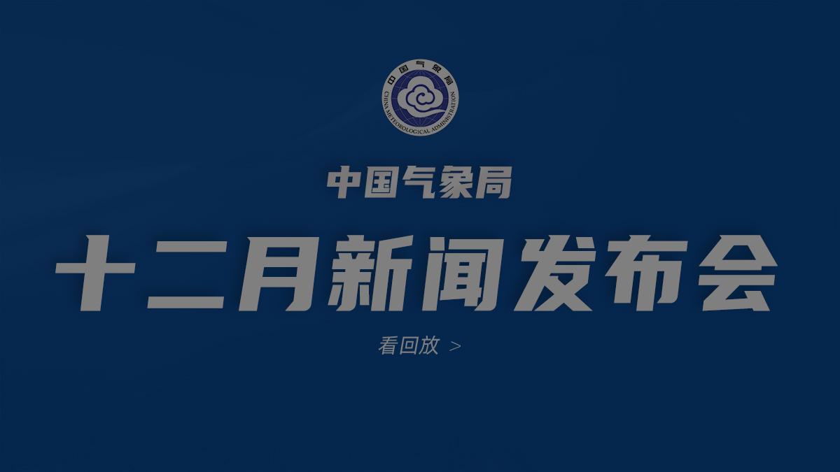 2020年中国气象局12月新闻发布会【全程】