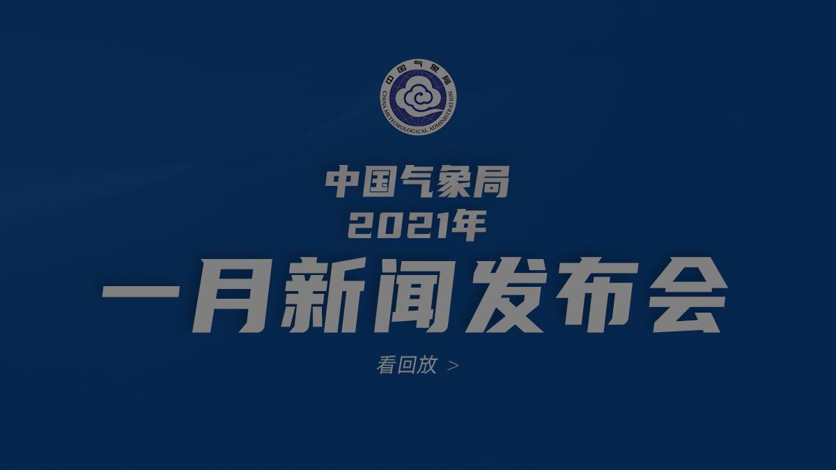 2021年中国气象局1月新闻发布会【全程】