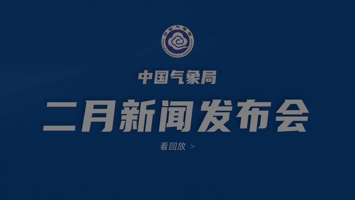 2021年中国气象局2月新闻发布会【全程】