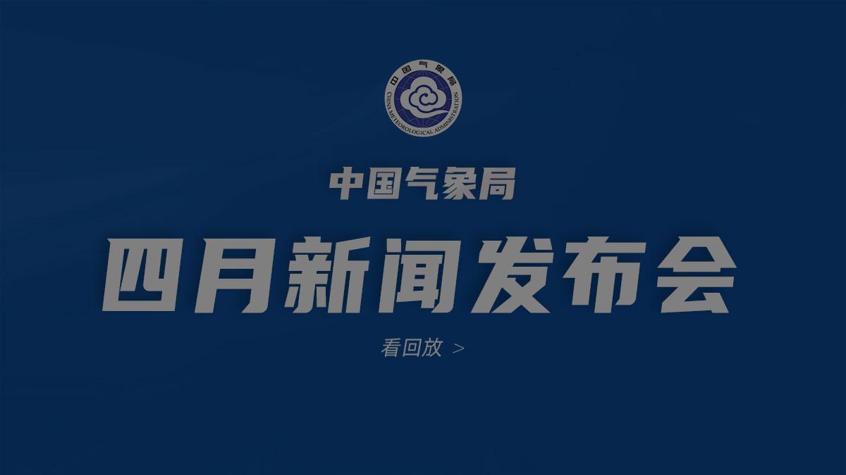 2021年中国气象局4月新闻发布会【全程】