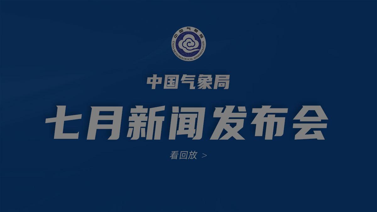 2021年中国气象局7月新闻发布会【全程】