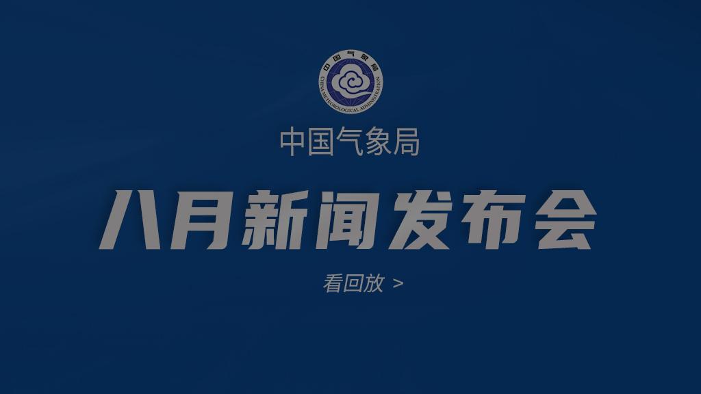 2021年中国气象局8月新闻发布会【全程】