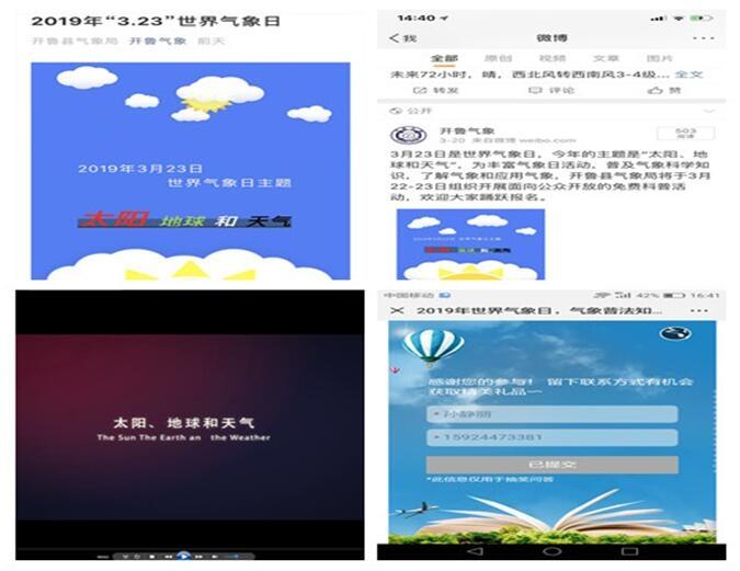 """开鲁局开展""""3.23世界气象日""""宣传活动"""