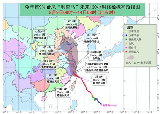 http://i.weather.com.cn/images/shandong/sdqxxw/2019/08/09/1565332677455056054.jpg