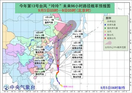 """受台风""""玲玲""""影响山东 半岛东部将迎较强降雨"""