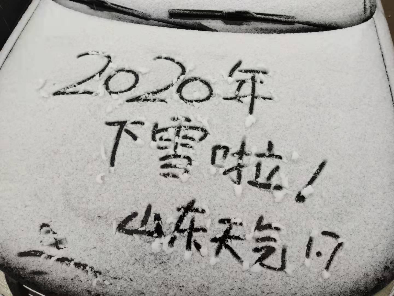 http://i.weather.com.cn/images/shandong/sdqxxw/2020/01/07/1578359515301022120.jpg