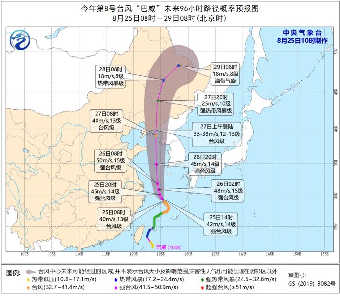 http://i.weather.com.cn/images/shandong/sdqxxw/2020/08/25/D35A48A39E4588A715E41E75A72B9CF3.jpg