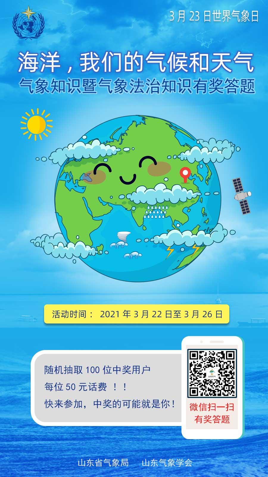 http://i.weather.com.cn/images/shandong/sdqxxw/2021/03/18/1616042202499065351.jpg