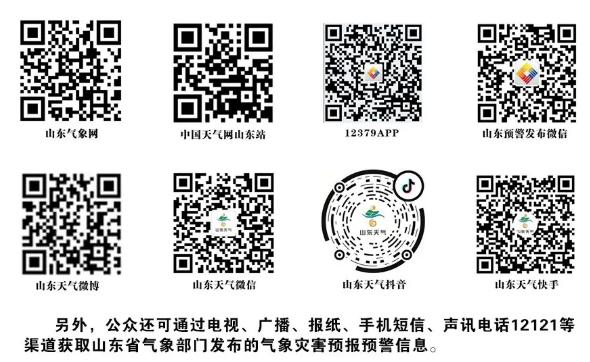 http://i.weather.com.cn/images/shandong/sdqxxw/2021/06/07/1623028252060037584.jpg