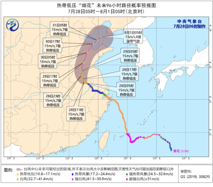 http://i.weather.com.cn/images/shandong/sdqxxw/2021/07/28/B9438C8CE6EDA8FA133579DEED02D033.jpg