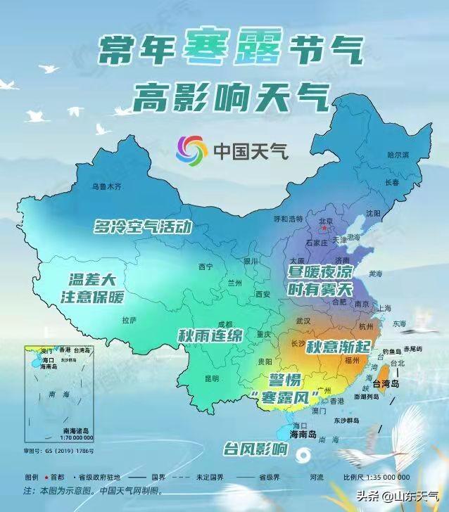 http://i.weather.com.cn/images/shandong/sdqxxw/2021/10/09/7551C05C5D8EB090AB3A1D6940C75C1D.jpg