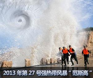 中国 天气 台风网