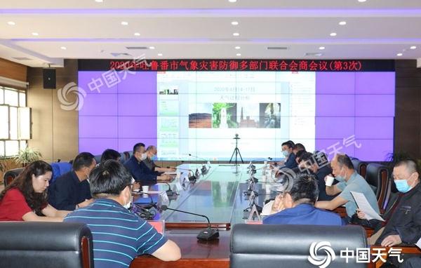 吐鲁番市气象灾害防御指挥部召开多部门联合会商