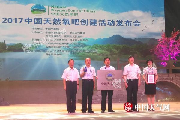 """首届中国天然氧吧论坛举行 19地获""""中国天然氧吧""""称号"""