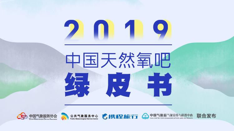 《2019中国天然氧吧绿皮书》发布:天然氧吧添人气 黑马氧吧拉经济