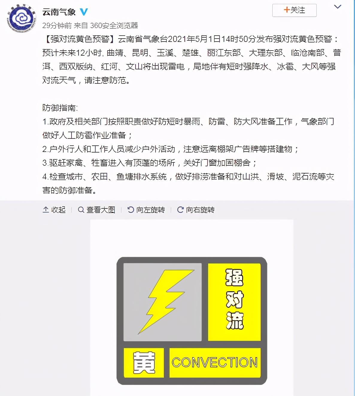 http://i.weather.com.cn/images/yunnan/tqyw/2021/05/01/1F4378D4CAD81B751A9FA8BA87C1B87A.jpg