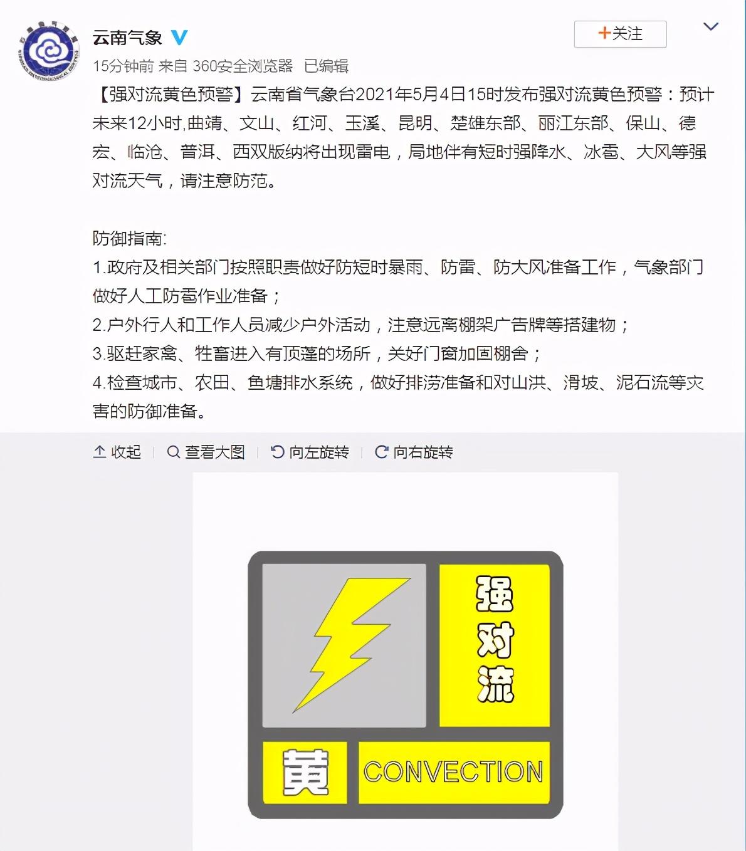 http://i.weather.com.cn/images/yunnan/tqyw/2021/05/04/3978CBC4BDD958B0ACBAFA36AF311D55.jpg