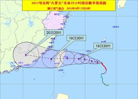 9月17日20时强台风