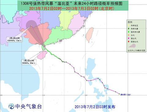 """强热带风暴""""温比亚""""2日5时前后穿过湛江东海岛,并于5时30分在湛江麻章"""