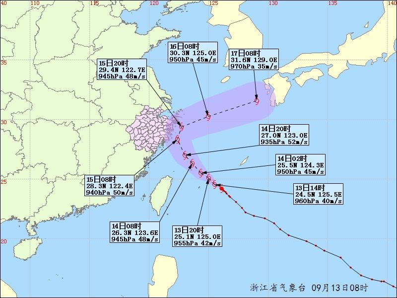 """台风""""泰利""""警报"""