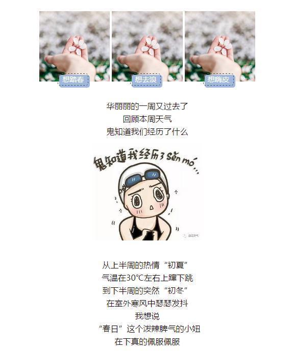 http://i.weather.com.cn/images/zhejiang1/tqyw/2018/04/15/1523776758124066482.jpg