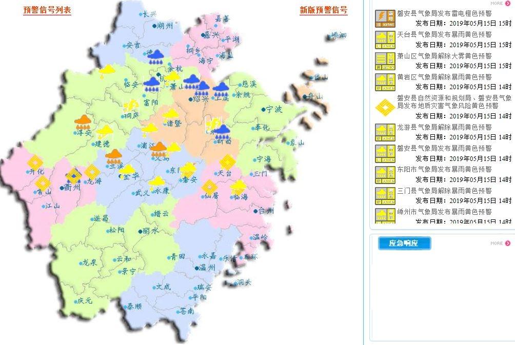 强天气通报(15日15时)