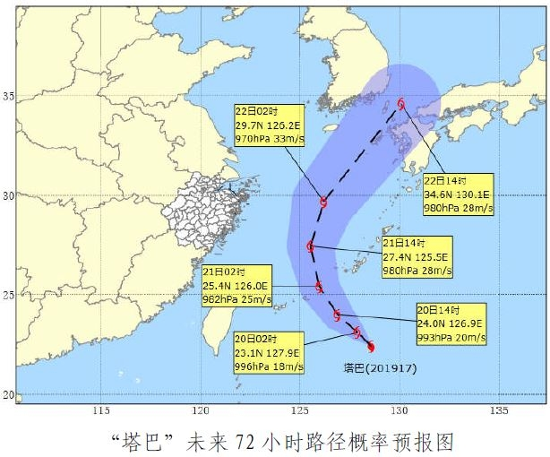 http://i.weather.com.cn/images/zhejiang1/tqyw/2019/09/19/1568884138584010879.jpg