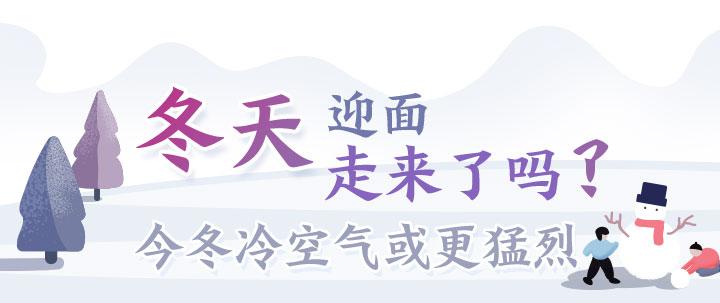 """前日如""""初夏"""" 今日已""""小雪"""" 凛冬将至?大数据来预测"""