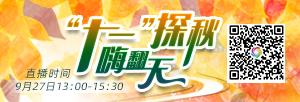 十一探秋嗨翻天(右边栏)