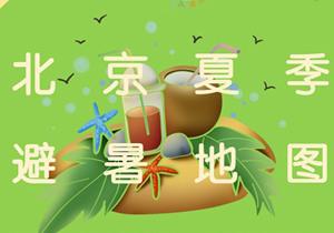 北京夏季避暑地图
