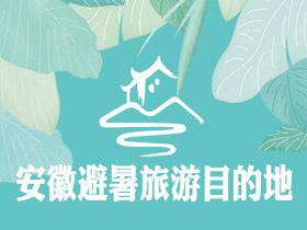 寻找清凉 安徽避暑旅游目的地推荐