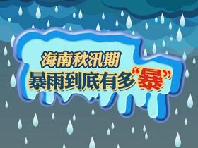 """海南秋汛期暴雨到底有多""""暴"""""""