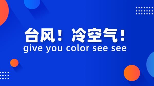 """台风冷空气要给你点""""颜色""""看看!"""