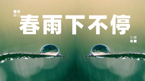 雨҈雨҈雨҈雨҈!春҈雨҈连҈着҈下҈一҈周҈?下҈到҈字҈都҈模҈糊҈了҈ ҈