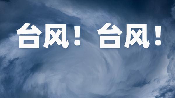 你关心的台风十问都在这里
