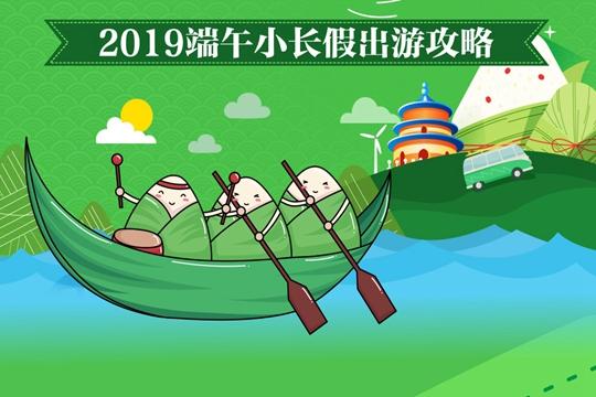 2019端午节出游预测报告